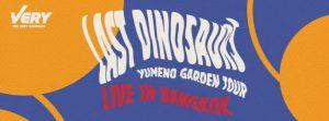 'Last Dinosaurs' invade RCA